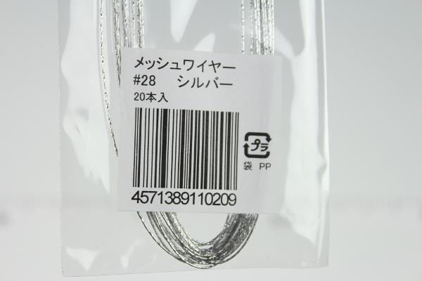 SMW28SI