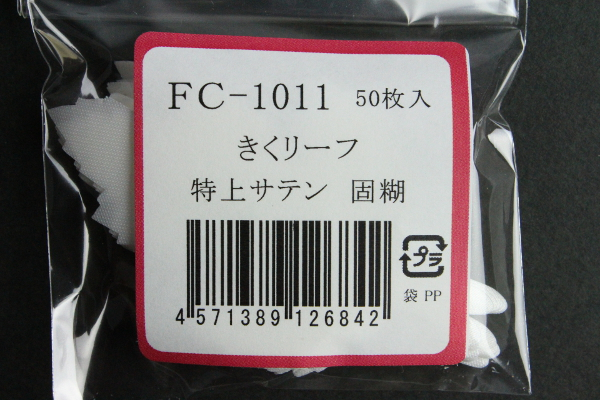 FC1011TS