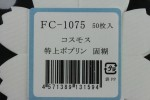 FC1075TP