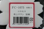 FC1075TS