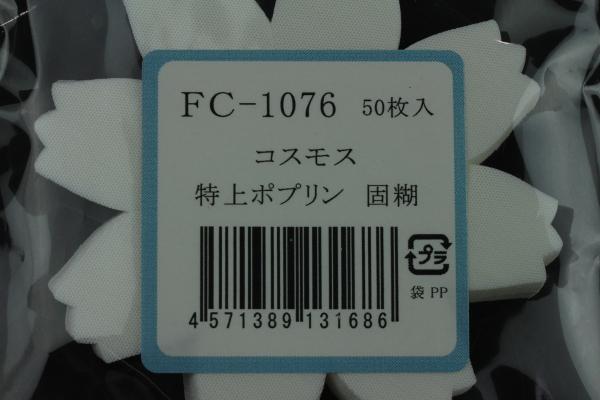 FC1076TP