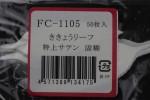 FC1105TS