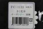 FC1133OG