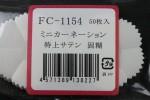 FC1154TS