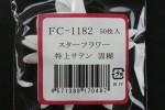 FC1182TS